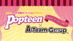 Popteen × A-Team group モデルオーディション2017