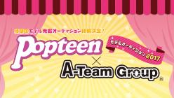 Popteen × A-Team group モデルオーディション2017