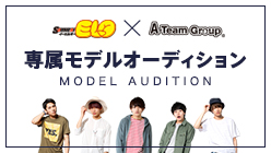 Samurai ELO × A-Team Group 専属モデルオーディション
