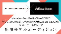 「YOSHIDAROBERTO × エーチームグループ 」出演モデルオーディション